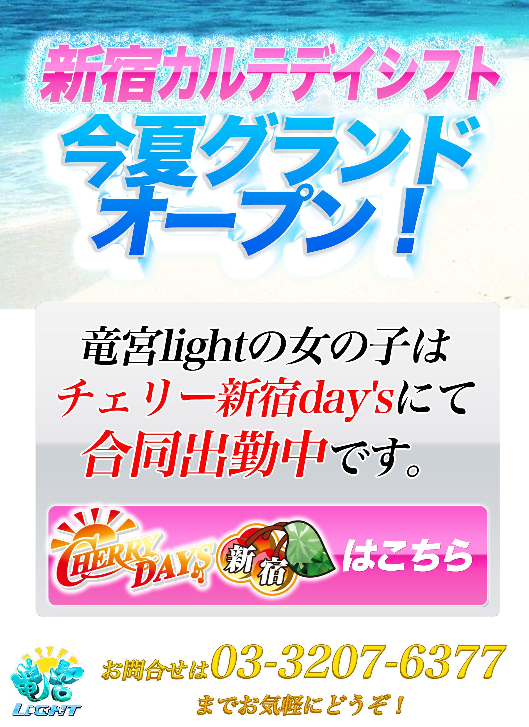 新宿・歌舞伎町『竜宮ライト』オフィシャルホームページ