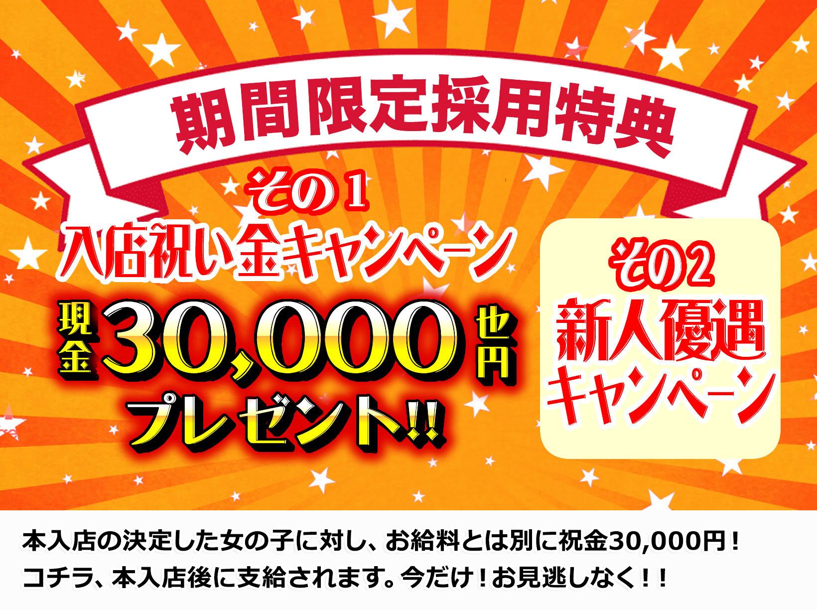 入店祝い金30000円